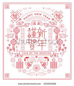 Chinese New Year Rooster year/ greeting card. Rooster of Illustration. Translation of chinese character is Happy New Year. Chinese New Year 2017, Chinese New Year Design, Chinese New Year Poster, Chinese New Year Greeting, New Years Poster, New Year Greeting Cards, New Year Greetings, Word Design, Happy New Year