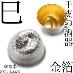 GARANDO x NOUSAKU Tin 100% Zodiac inner gild Hebi (Year of the Snake) Sake cup