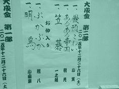 「umaya_kaji3880さん@umaya_kaji3880: 大成金第二部@新宿文化センター小ホール     #rakugo #落語 #今日の演目」(ついっぷるフォト)by @umaya_kaji3880  2015年12月26日