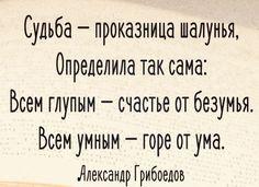 Постеры  #демотиваторы #постеры uwcytkhzbtra bmqevi ozskdgcoc Wise Quotes, All Things Beauty, Self Motivation, Proverbs, Cool Words, Philosophy, Life Hacks, Poems, People