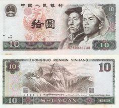 china currency | 10 Yuan 1980 China Bank Note/Paper Money Note « China Bank Notes ...