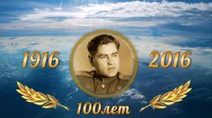 Maresiev Alex was born 20 May 1916 in city Kamyshin. Maresiev aircraft was shot down in Novgorod region. Pilot was wounded in both legs, but he was able to land. The area around was occupied by Germans and he, wounded had crawled cautiously move toward front line. In 1943 Maresiev passed a medical examination, and in the same year made its first test flight with no legs. All the war his military biography feats consisted of 86 sorties and shot down 11 enemy aircraft. He died 18 May 2001