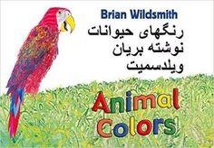 Brian Wildsmith's Animal Colors (Farsi/English).... #barnfakta #farsi #engelska