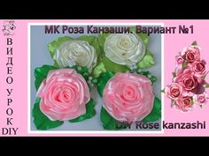 МК Роза Канзаши/ DIY Rose kanzashi - YouTube