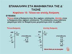 ΜΑΘΗΜΑΤΙΚΑ Δ΄ ΤΑΞΗΣ- Κεφάλαιο 13. Τέλεια και ατελής διαίρεση..... by dimotiko via authorSTREAM Periodic Table, Presentation, House Design, Education, Decor, Periodic Table Chart, Decoration, Periotic Table, Onderwijs