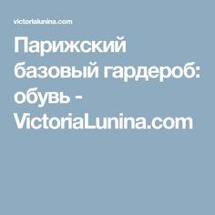 Парижский базовый гардероб: обувь - VictoriaLunina.com
