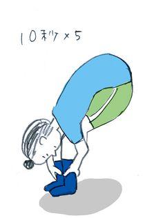 NHKの「あさイチ」でやっていた身体を柔らかくするストレッチをやっている。 身体が異常に硬いのがコンプレックスだったのだけれど、 これをやって、ようやく前屈で指の先が床に付くようになった。  かがんだ状態で足首を手で握り、 胸と太ももをくっつけたまま、 お尻をあげられるところまであげて、 10秒数える。これを5回。 かなりしんどい。けどすぐに効果がでるので、 ババジム(中高年女性専門のジム)に行った時には必ずやるようにしている。