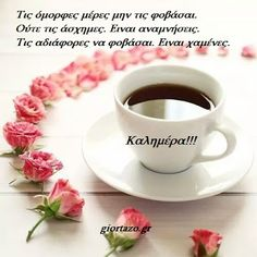 Good Morning Cards, Good Morning Good Night, Funny Emoticons, Greek Quotes, Coffee Time, Hot Chocolate, Tea Cups, Kai, Feelings