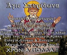 Name Day, Orthodox Christianity, Wise Words, First Love, Prayers, God, Quotes, Inspiration, Dios