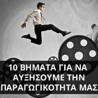 10 βήματα για να αυξήσουμε την παραγωγικότητα μας