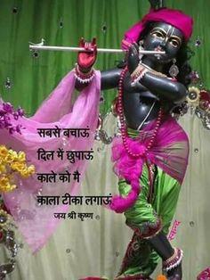 Bal Krishna, Jai Shree Krishna, Krishna Art, Radhe Krishna, Indian Goddess, Radha Krishna Wallpaper, Krishna Janmashtami, Lord Krishna Images, Blue Balloons