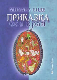 Livro. Búlgaro. Дамян Яков, 2005. ISBN 9789545272837.