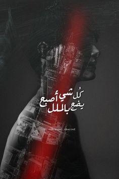 كل شيء./  #Marwa