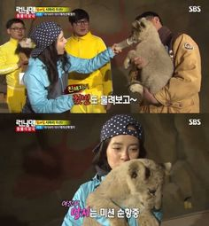 Song Ji Hyo successfully befriends a baby lion on 'Running Man'