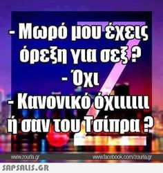 Funny Greek Quotes, Funny Quotes, Funny Statuses, English Quotes, Just For Laughs, Haha, Jokes, Messages, Shit Happens