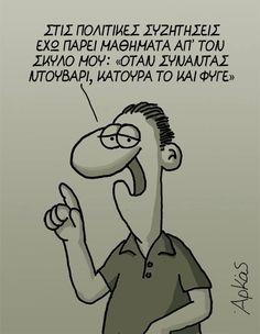 Αρκάς: Τι κάνεις όταν συναντάς πολιτικό [εικόνα]   iefimerida.gr Sarcastic Quotes, Me Quotes, Funny Images, Funny Photos, Paper Bat, Philosophical Quotes, Cyprus News, Just For Laughs, Puns