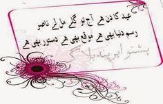 Pin by sonia tayab on shayari pinterest eid and eid mubarak eid mubarak shayari eid ul fitr shayari m4hsunfo