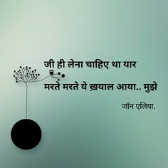 Life Lesson Quotes, Good Life Quotes, Life Lessons, Life Is Good, My Life, Gulzar Quotes, Aesthetic Words, Heart Touching Shayari, Truth Of Life