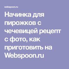Начинка для пирожков с чечевицей рецепт с фото, как приготовить на Webspoon.ru