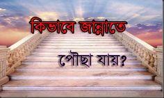 কিভাবে জান্নাতে পৌছা যায়? | ইসলামিক গল্প Islamic, Stairs, Neon Signs, Decor, Stairway, Decoration, Staircases, Decorating, Ladders