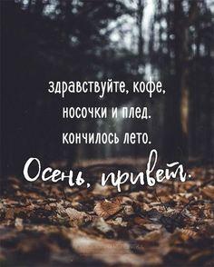 Будь в тренде Truth Of Life, Insta Posts, Meaning Of Life, Instagram Story Ideas, Life Motivation, Quotations, Kobe, Motivational Quotes, Life Quotes