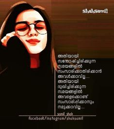 Crazy Feeling, Malayalam Quotes, Reality Quotes, Feelings, Movie Posters, Film Poster, Billboard, Film Posters