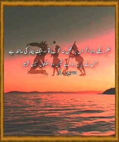Urdu Thoughts, Urdu Quotes, It Hurts, Movie Posters, Movies, Painting, Films, Film Poster, Painting Art