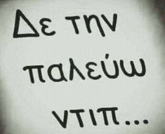 Funny Statuses, Funny Qoutes, Todays Mood, Greek Quotes, Picture Quotes, Favorite Quotes, Texts, Tattoo Quotes, Give It To Me