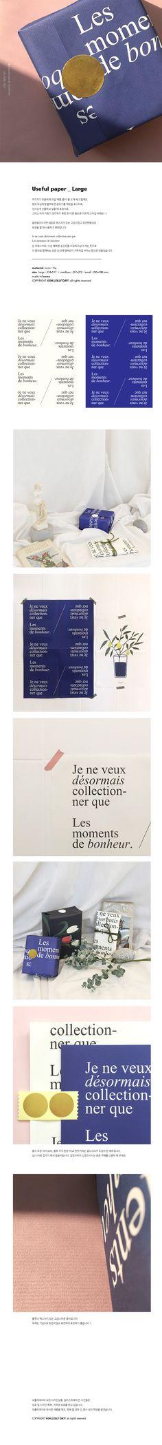 O,LD! useful paper _ Large Packaging Box Design, Brand Packaging, Label Design, Branding Design, Packaging Inspiration, Design Inspiration, Book Design, Web Design, Cosmetic Design