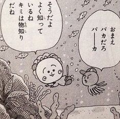 Money Games, Retro Art, Manga Comics, Picture Design, Movie Characters, Funny Comics, Cool Words, Vintage World Maps, Comic Books