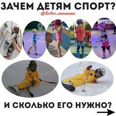 Детское здоровье и занятия спортом Советы родителям Левадная Анна Викторовна (@doctor_annamama) в Instagram: «⚽️В нашей стране спорт активно поддерживается уже много лет (помните советские плакаты?). А что же…»