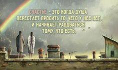 Конечно, счастье для каждого человека свое, иодной фразой его неопишешь. НоAdMe.ru решил вспомнить отех радостных мелочах, которые делают нас чуть счастливее ежедневно.