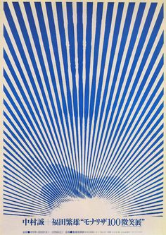 Japanese Poster: Mona Lisa's Hundred Smiles. Shigeo Fukuda. 1970 - Gurafiku: Japanese Graphic Design