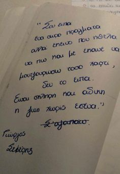 Greek Quotes, I Love You, Tattoo Quotes, Thoughts, Words, Tatoos, Card Ideas, Graffiti, Seasons