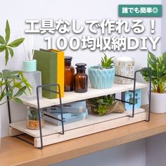 Christmas Crafts For Kids, Simple Christmas, Wooden Lamp, Decorative Accessories, Entryway Tables, Shelves, Storage, Yahoo Japan, Home Decor