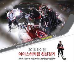 High1がフィンランド2部チームを招待して親善試合4試合を開催 / 하이원, 핀란드 2부 완타팀과 친선경기 갖는다 - Winter News Korea Asia, Darth Vader, Seasons, News, Sports, Character, Hs Sports, Seasons Of The Year, Sport