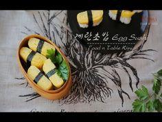 참치마요랑 먹는 계란초밥 :: 일본식 달걀말이 레시피 Egg Sushi 키미(Kimi)