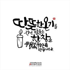 Doodle Lettering, Typography, Caligraphy, Arabic Calligraphy, Korean Writing, Best Comments, Famous Quotes, Cool Words, Poems