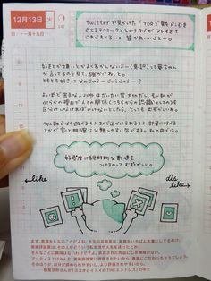 daily page:: cat's back   sabao nikki #layout #Journal #hobonichi