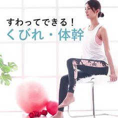くびれ・体幹 Fitness Tips, Health Fitness, Face Exercises, Muscle Training, Workout, Behavior, Diet, Motivation, Videos