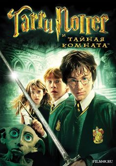 Harry Potter and the Chamber of Secrets (2002) Directed by Chris Columbus. Starring:  Daniel Radcliffe, Rupert Grint and Emma Watson. This film about best friends and friendship. Best friends know about the secret room and try to find it.Recommended age 12+