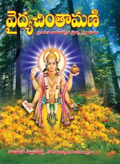 ఆయుర్వేద వైద్య చింతామణి | Ayurveda Vaidhya Chintamani | GRANTHANIDHI | MOHANPUBLICATIONS | bhaktipustakalu Hindu Mantras, Yoga Mantras, Special 26, Ayurveda Books, Aadhar Card, Hindu Dharma, Book Categories, Good Health Tips, Free Pdf Books