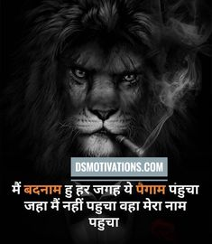 100 motivational quotes in Hindi jo aapko safal honeke liye prerit karenge. Inspirational Quotes In Hindi, Motivational Quotes In Hindi, Motivational Quotes For Students, Inspiring Quotes About Life, Positive Quotes, Urdu Quotes, Lioness Quotes, Short Success Quotes, Winner Quotes