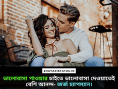 Download 100+ Bengali Love Shayari or Bangla love Shayari, Love Shayari in Bengali for girlfriend from here, you are able to copy and share Bangala Shayari. Shayari Status, Girlfriends, Love, Couple Photos, Couples, Amor, Couple Shots, Couple Photography, Couple