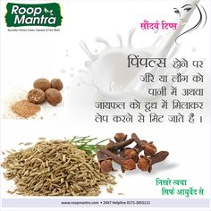 Roop Mantra Ayurvedic Fairness Cream – Skin Care Tips  – Beauty Tips For Skin – beauty skin care Good Health Tips, Natural Health Tips, Health And Beauty Tips, Natural Skin Care, Beauty Tips For Glowing Skin, Beauty Skin, Beauty Care, Home Health Remedies, Skin Care Remedies