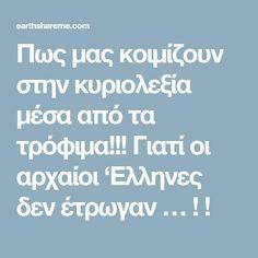 Πως μας κοιμίζουν στην κυριολεξία μέσα από τα τρόφιμα!!! Γιατί οι αρχαίοι 'Ελληνες δεν έτρωγαν … ! ! Health And Wellness, Health Fitness, Yoga Lifestyle, Butt Workout, Holidays And Events, Healthy Habits, Healthy Living, Essential Oils, Knowledge