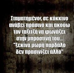 Funny Images With Quotes, Funny Greek Quotes, Funny Picture Quotes, Photo Quotes, Funny Photos, Speak Quotes, All Quotes, Dark Jokes, Funny Statuses