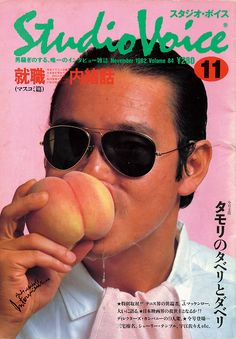 Studio Voice Magazine, 1982, Japan