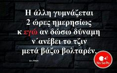 Funny Greek Quotes, Funny Quotes, Funny Statuses, True Words, Lol, Laugh Out Loud, Laughter, Jokes, Humor
