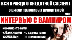 Правда о кредитной системе | Интервью с вампиром - банкиры, коллекторы, ...